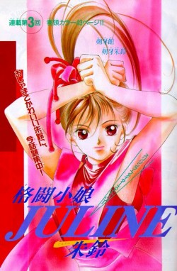 Jpn. Manga Cover Vol. 3